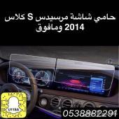 لي مرسيدس S كلاس 2015 وفوق اليخت