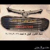 افالون 16-17-18 قطع غيار تيوان و صيني في شحن مناطق