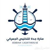 مخلص جمركي ميناء جدة الأسلامي