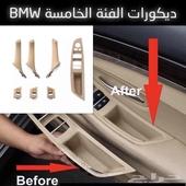 الديكورات الداخلية وأكسسوارات BMW