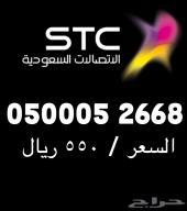 ارقام مميزة اتصالات STC للبيع