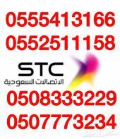 ارقام سوا مميزة STC جديدة