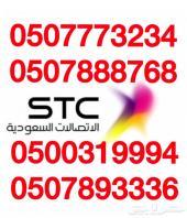 ارقام STC سوا مميزة جديدة