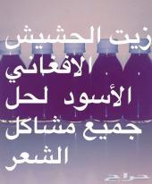 F الحل الأمثل لفراغات الشعر والذقن