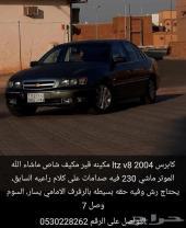 كابرس v8 2004 للبيع او البدل