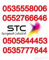 ارقام سوا مميزة لتنازل STC