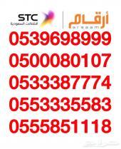 اختر رقمك المميز من مجموعة ارقام مميزه