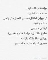 شالية حلا للايجار بعنيزه حي الروابي