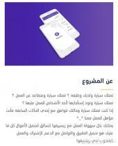 تصميم تطبيق حراج او متجر إلكتروني