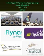 حجوزات طيران اديل نسما الخليجيه وجميع الطيران