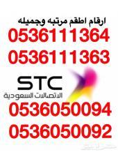 مجموعة ارقام اطقم مميزة STC شحن