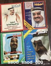 مجلات قديمه و نادره