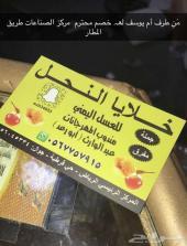 كل انواع العسل الاصلي  جبلي من اليمن
