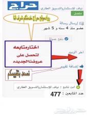 للبيع اراضي في مخطط ضاحيه الخليج