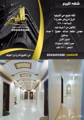 شقه للبيع حي اشبيليا شرق الرياض بسعر خيالي
