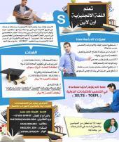 مهتم بالانجليزية شوف ايش اللي نقدم الان