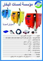 جهاز البخار لغسيل السيارات( لمسات البخار )
