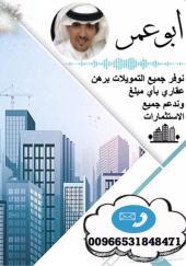 أبو عمر للتمويلات والتمور