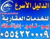 عماير فلل اراضي للبيع جميع احياء المدينه