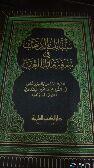 كتاب سبائك الذهب في انساب العرب