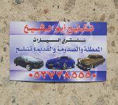 مصدوم مصدومه عطلانه الرياض فقط 0537385550