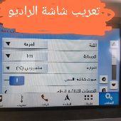 تعريب الشاشة والطبلون وتحول الراديو الى سعودي