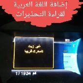 برمجة اللغة العربية و تحويل الرادو الى سعودي