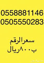أرقام 509070900-558881146