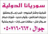 سوريانا شبابيك وابواب المنيوم درابزين والقبب