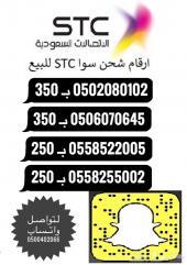ارقام شحن سوا للبيع STC
