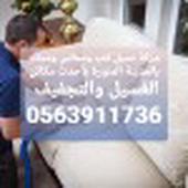 شركة نظافة منازل بالمدينةالمنورة