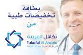 أقوى بطاقة خصومات طبية في المملكة ب200ريال