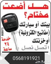محل مفاتيح سيارات فتح شقق فك سيارات فك شقق