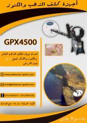 احدث اجهزة كشف الذهب والمعادن GPX4500