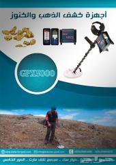 جهاز الكشف عن الذهب الخام جي بي اكس 5000