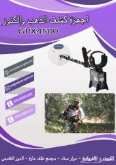 اجهزة الكشف عن الذهب الخام GPX4500
