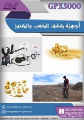 جهاز كشف الذهب الخام والكنوز جي بي اكس 5000