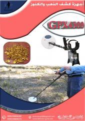 جهاز كشف الذهب الافضل سعرا جي بي اكس 4500