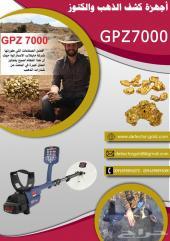 جهاز كشف الذهب الاصلى و الافضل سعرا  gpz7000