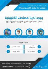 مصاحف واجهزة الكترونية باسعار خيرية