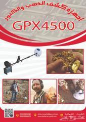 افضل اجهزه البحث عن الذهب gbx4500