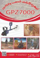 احدث اجهزه كشف الذهب GBZ7000 بالرياض