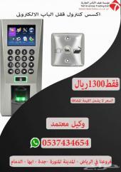 جهاز التحكم بالابواب - قفل الباب الالكترونى