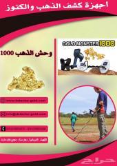 جهاز وحش الذهب 1000 للكشف عن الذهب