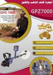 جهاز كشف الذهب والمعادن  GBZ7000-بالسعوديه