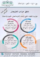 شقق عزاب للايجار شهري و سنوي