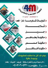 ماكينة شاورما فلافل حمص جريل ماكينة بطاطس