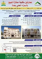 عمارة للبيع بالمزاد العلني بحي الرحاب بجدة