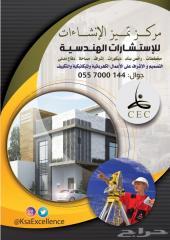 مكتب تميز الانشاءات للاستشارات الهندسية