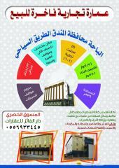 للبيع عمارة تجارية محافظة المندق الطريق السيا